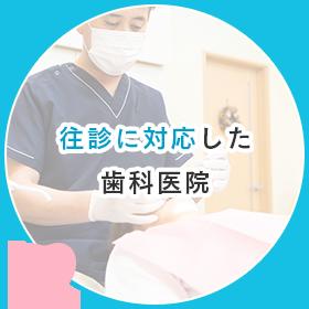 往診に対応した歯科医院